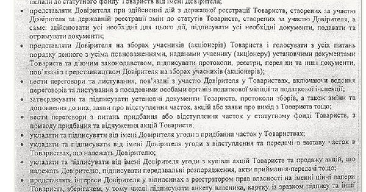 @ Дзеркало тижня. Україна