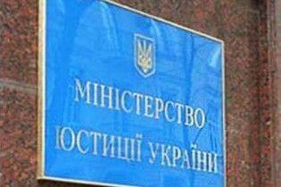 """Партию """"Слуга народа"""" вовремя зарегистрировал Минюст"""