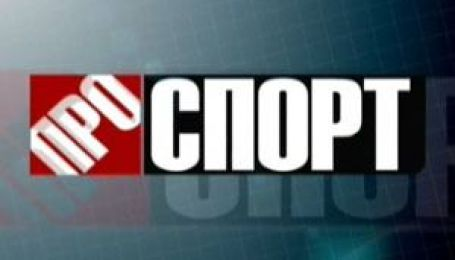 "Анонс ""Проспорту"" на 23 вересня"