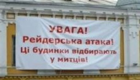 Культуру 'вигоняють' з Києва