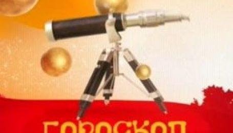 Гороскоп на 5 вересня
