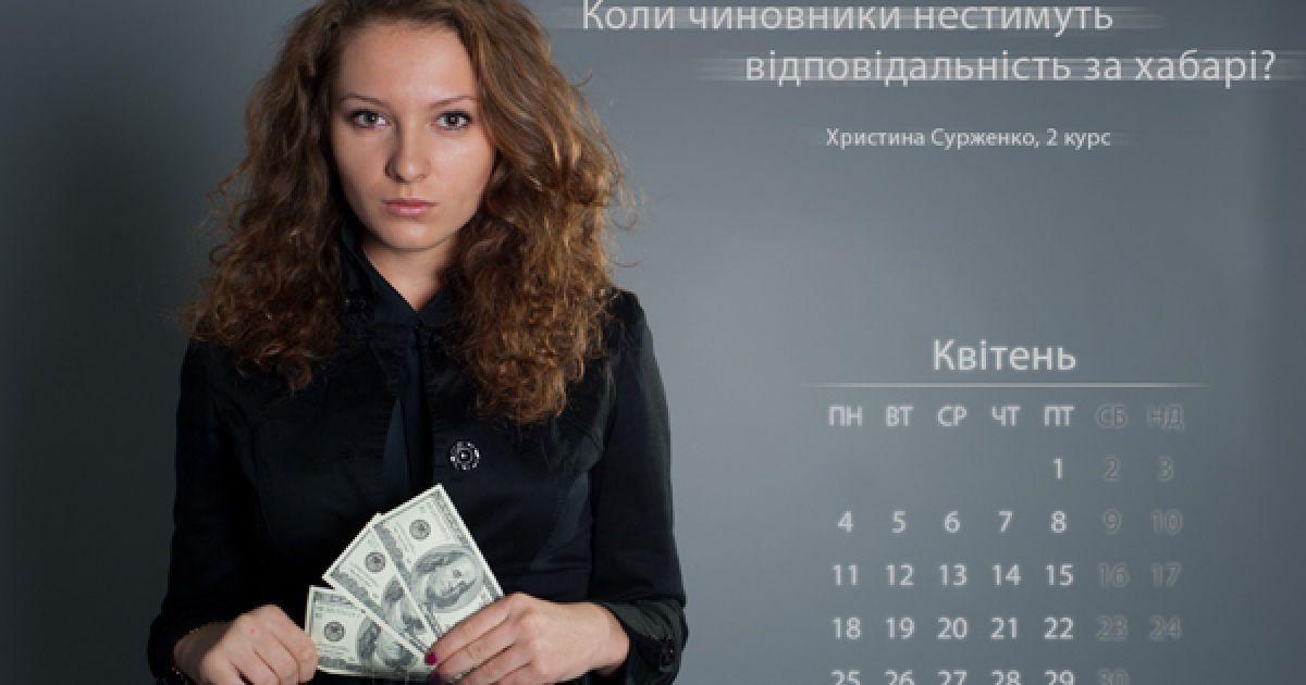 Секс календарь для януковича