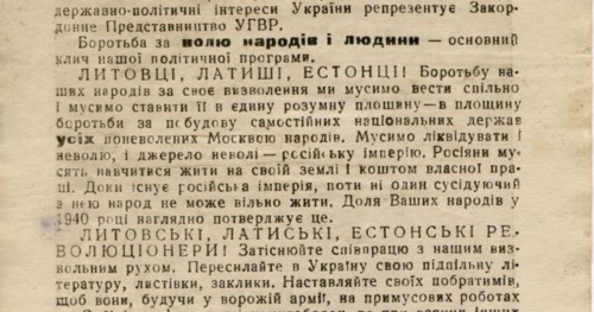 """Листівка """"Литовці, латиші естонці"""", автор тексту Василь Галаса. Архів Центру досліджень визвольного руху."""