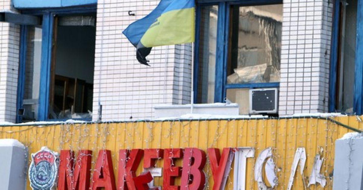Українськи теракти почалися з Макіївки @ Сегодня