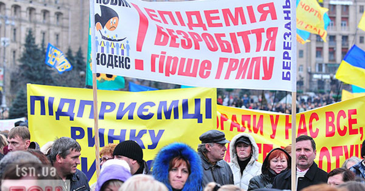 Протест предпринимателей на Майдане @ ТСН.ua