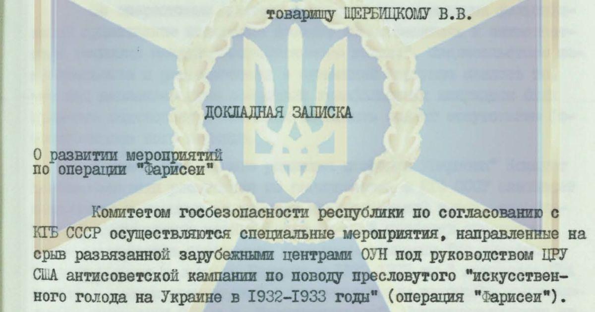 """Доповідна від 14.03. 1987 про заходи КГБ в рамках операції """"Фарисеї"""". Архів СБУ."""