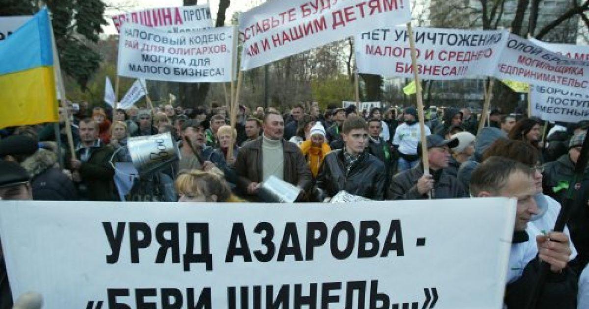 """Під стінами Верховної ради зібрався багатотисячний мітинг підприємців, які зібрались на акцію протесту """"День гніву"""". @ УНІАН"""