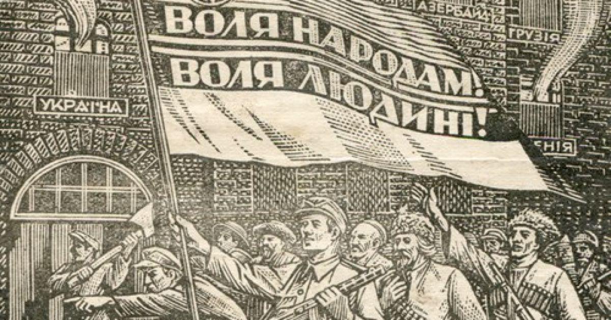 "Дереворит Ніла Хасевича ""Свобода народам! Свобода людині"""