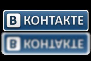 """Изменения в соцсети """"Вконтакте"""" начнутся с появления кнопки самоликвидации аккаунта"""