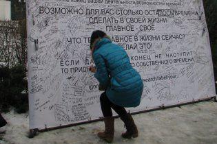 В Харькове установили доску желаний перед концом света