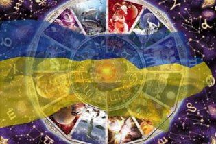 У 2012 році на Україну чекає кровопролиття - гороскоп