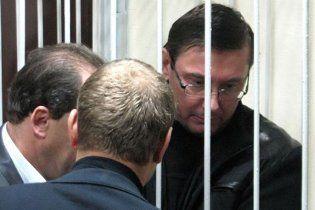 Апеляційний суд розгляне скаргу Луценка