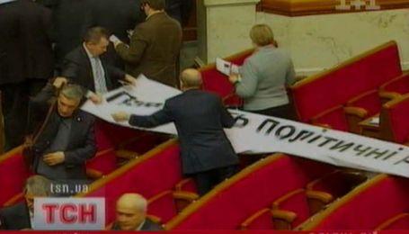 Примус до миру в парламенті