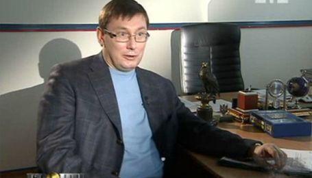 Против Луценко возбудили уголовное дело