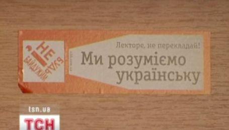 Відмовилися взяти на роботу через українську мову
