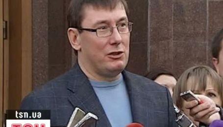 Луценко обжаловал дело против себя