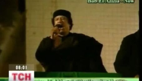 Каддафи выступил с обращением к своему народу