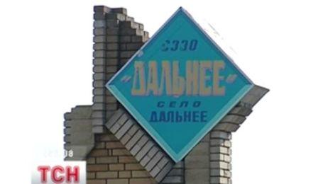 Продати село