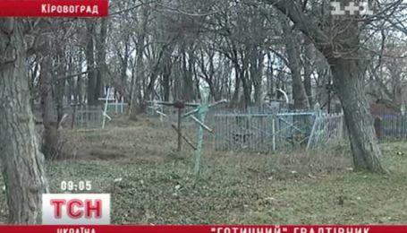 """""""Готический"""" насильник"""