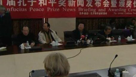 В Китае вручили премию мира, альтернативную Нобелевской