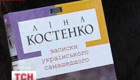 Лина Костенко обиделась на Львов