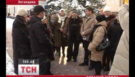 В Лисичанську батьки учнів протестували проти закриття школи