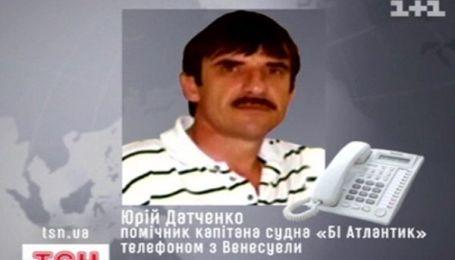 Украинские моряки ждут экстрадиции