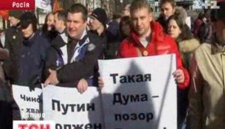 Правительство Путина - в отставку!