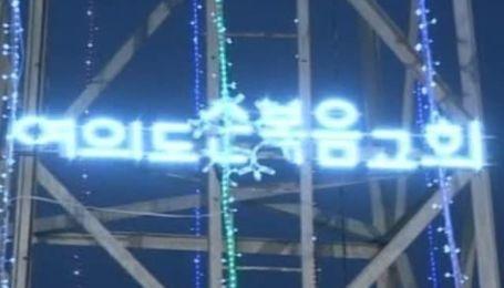 КНДР пригрозила обстрелять рождественскую елку Южной Кореи
