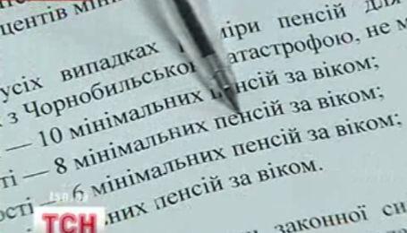 Инвалиды-чернобыльцы из Славутича пошли на чиновников судом