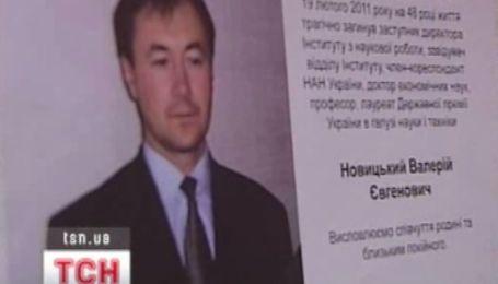 Задержаны убийцы Валерия Новицкого
