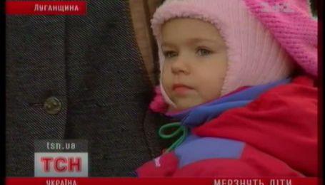 У Луганську мерзнуть діти