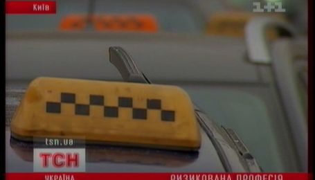 Полювання на таксистів