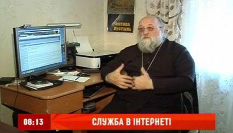 Служба в интернете
