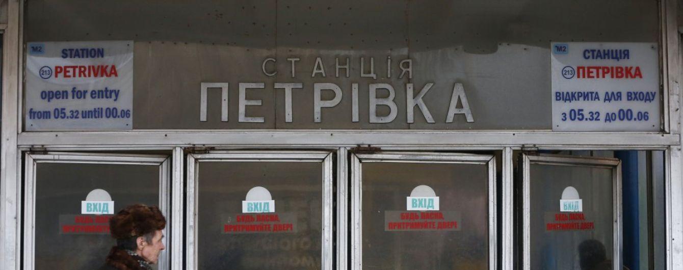 """У Києві перейменували станцію метро """"Петрівка"""""""