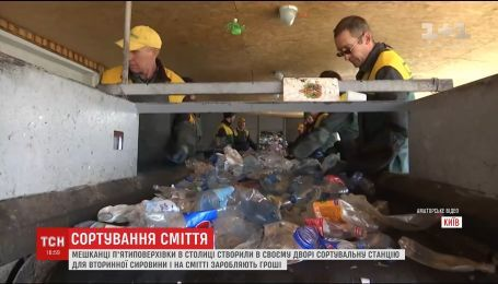 """Жители """"хрущевки"""" в столице создали в своем дворе сортировочную станцию для вторичного сырья"""