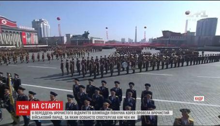 Эксперты считают парад Северной Кореи накануне Олимпиады политически мотивированным