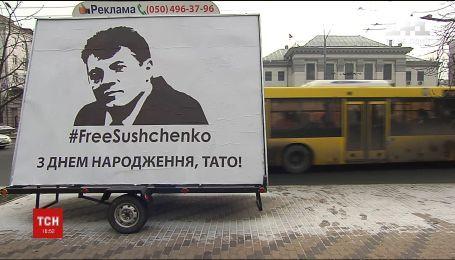 Пленники Владимир Балух и Роман Сущенко отмечают свой день рождения за решеткой