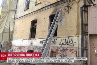 У Києві палав будинок, у якому проголошували об'єднання УНР та ЗУНР