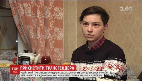 Російський трансгендер Сольдадо попросив притулку в Україні
