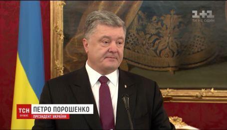 Порошенко закликав австрійських бізнесменів інвестувати в Україну