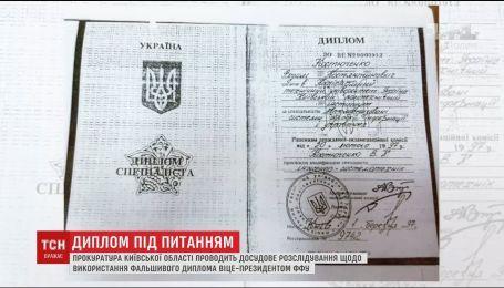 Прокуратура проводить досудове розслідування щодо використання фальшивого диплома віце-президентом ФФУ