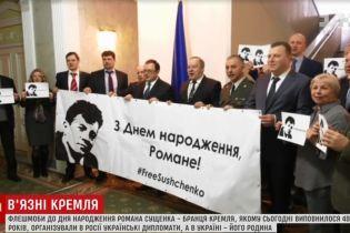 Дипломаты в Москве провели флешмоб ко дню рождения кремлевского заложника Сущенко
