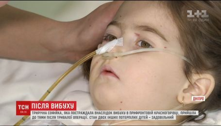 В Днепре спасли трехлетнюю Софию, пострадавшую в результате взрыва в Красногоровке