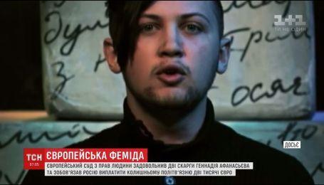 Европейский суд по правам человека обязал Россию выплатить компенсацию украинскому политзаключенному
