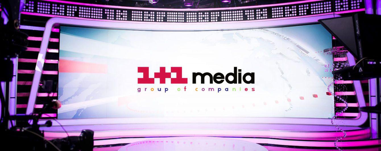 """""""Никакой обоснованной позиции"""": 1+1 Медиа отреагировал на заявление НБУ о """"транзакциях с нарушениями"""""""