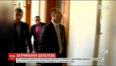 ГПУ повідомила про затримання екс-нардепа Олександра Шепелєва