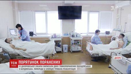 У Дніпрі лікарі врятували тяжкопоранених поліцейських з Бердянська