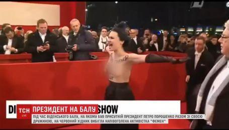 Активістка Femen влаштувала скандальну зустріч Порошенку на Віденському балу