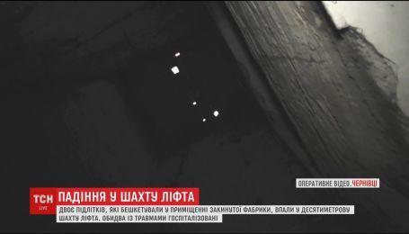 В Черновцах двое подростков, играя на заброшенной фабрике, упали в 10-метровую шахту лифта